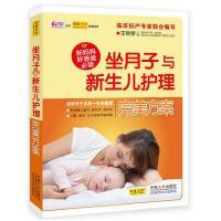坐月子与新生儿护理完美方案