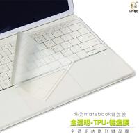 膜大师TPU键盘膜华为matebook 笔记本电脑专用键盘贴膜保护膜高透防水