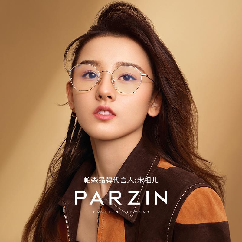 帕森宋祖儿明星同款防蓝光眼镜架 女士金属多边形电脑护目眼镜框新品 15738 金属多边形 电脑护目 明星同款