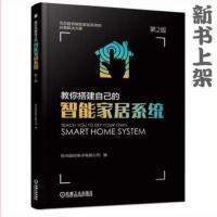 教你搭建自己的智能家居系统 布线施工工艺书籍 物联网时代智能家居家电安装设计教程 智能家居控制系统设计书籍