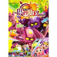 果宝特攻[ 9](货号:B1) 上海漫界文化传播有限公司 9787208094581 上海人民出版社书源图书专营店
