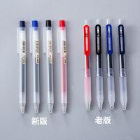 日本MUJI文具无印良品中性笔按动式凝胶黑笔水笔0.5MM笔芯学生用