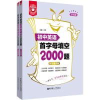 金英语 初中英语首字母填空2000题(全2册) 华东理工大学出版社