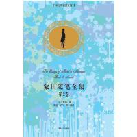 蒙田随笔全集・第2卷(中文导读英文版)