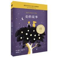 爱的故事 麦克米伦世纪大奖小说典藏本