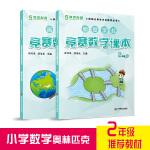 高思数学竞赛课本二年级套装(上下册)