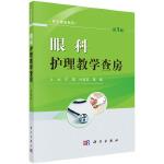 眼科护理教学查房(第3版)