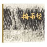 梅雨怪(2018新版,中国首位国际安徒生插画奖短名单入围者熊亮作品,故事与画面浑然天成的专业级绘本。)