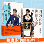 蔡康永的情商课套装(全2册)