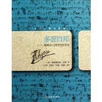 多面肖邦--钢琴诗人的四百封来信