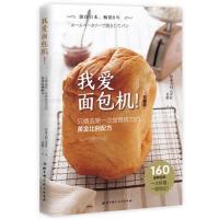 我爱面包机!(珍藏版) 9787530492116 日本主妇之友社 北京科学技术出版社
