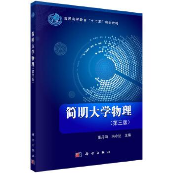 【二手旧书8成新】简明大学物理(第三版) 张丹海,洪小达 9787030452528 科学出版社 二手正版,不影响再次使用,不保证有光盘等附赠品