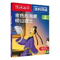 上海美影流利阅读第2级・金色的海螺 崂山道士