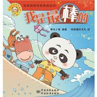 """熊猫墨墨成长丛书 """"宝宝健康性格养成系列"""" 我是最棒的"""