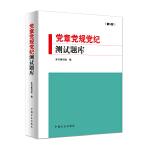 党章党规党纪测试题库(第5版)