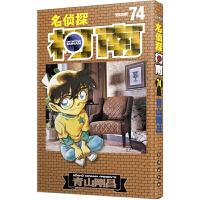 名侦探柯南 74 长春出版社