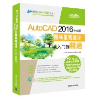 AutoCAD 2016中文版园林景观设计从入门到精通