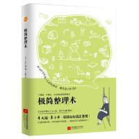 极简整理术 (不费脑、不费时、不反弹的超级整理术。四大招、三小步、62道整理问答、400余幅手绘插图,日本室内整合士川