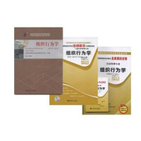 【正版】自考套装 00152组织行为学 教材+考纲+试卷 (3本)