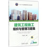 建筑工程施工组织与管理习题集 机械工业出版社