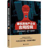 建筑房地产企业合同控税(第二版)