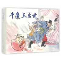 【二手书旧书9成新】 牛魔王出世(32K精装连环画) 上海人民美术出版社 9787532299690