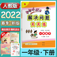 黄冈小状元解决问题天天练一年级下册人教版R同步专题类应用题龙门书局2021春