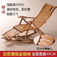 折叠躺椅竹摇椅家用午睡椅凉椅老人休闲逍遥椅实木靠背椅