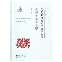 东北非物质文化遗产丛书(民间手工技艺卷)