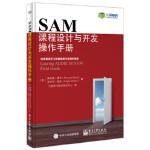 【二手旧书8成新】SAM课程设计与开发操作手册 理查德.赛茨(Richard Sites),Angel Green(安