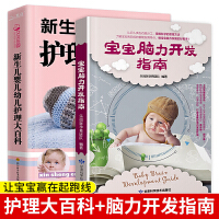 新手妈妈育儿书籍0-3岁 宝宝脑力开发养育指南0-1岁育婴育儿知识大全早教 新生的儿幼儿护理大百科婴儿书籍父母必读科学