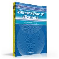 软件设计师2009至2012年试题分析与解答(全国计算机技术与软件专业技术资格(水平)考试指定用书)