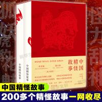 中国精怪故事(全2册) 南京大学出版社