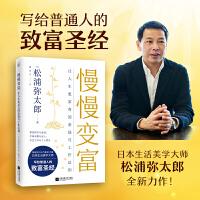 慢慢变富:让人生更富有的金钱与工作法则 松浦弥太郎 著 写给普通人的致富圣经 工作提升时间与金钱投资理财变富经验