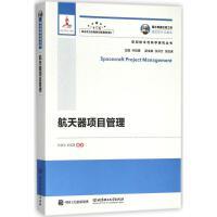 航天器项目管理 人民邮电出版社