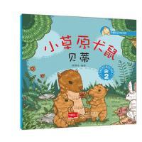小草原犬鼠贝蒂 2-幸福的动物庄园 9787510141720