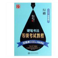 硬笔书法等级考试教程(行书)/华夏万卷