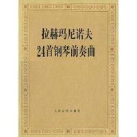 【二手旧书8成新】拉赫玛尼诺夫首钢琴前奏曲 人民音乐出版社编辑部 9787103034446