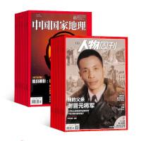 南方人物周刊+中国国家地理组合杂志订阅 2021年7月起订 全年订阅 杂志铺 时政新闻人物评论 旅游地理摄影知识书籍期刊