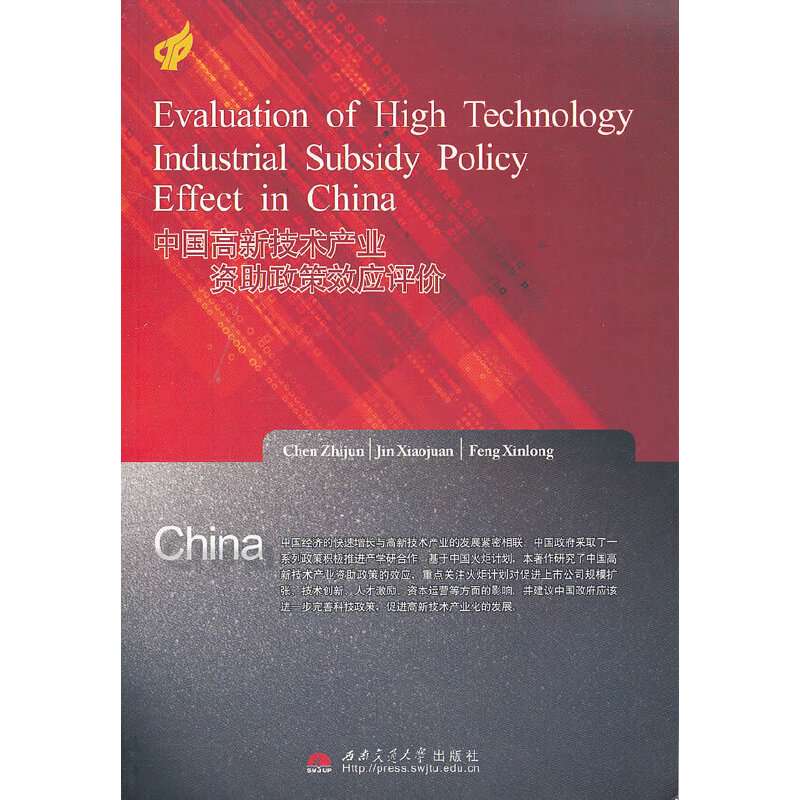 中国高新技术产业资助政策效应评价