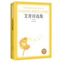 部编版语文指定阅读(九年级上):艾青诗选集