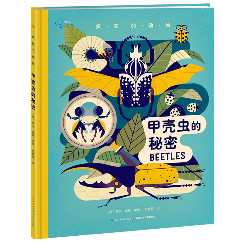 疯狂的动物·甲壳虫的秘密 天才插画家欧文·戴维的全新力作,本系列*艺术质感的一册,简洁干净的几何色块和线条分明的构图,艺术化地展现各种各样的甲壳虫。(海豚传媒出品)