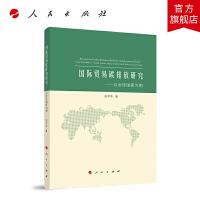 国际贸易碳排放研究――以金砖国家为例 人民出版社