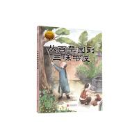 从百草园到三味书屋 精装 大家小绘系列 中国经典原创绘本 灿烂的春光中有童真无味的冬天里有童趣 童年妙趣生活的回忆性散
