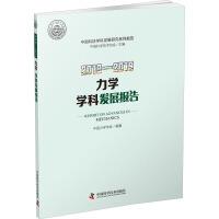 2018-2019力学学科发展报告 中国科学技术出版社