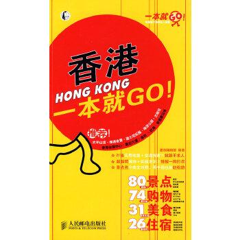 香港一本就GO!(pdf+txt+epub+azw3+mobi电子书在线阅读下载)