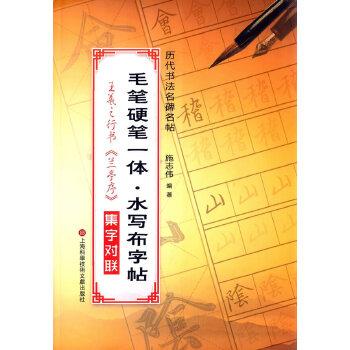 毛笔硬笔一体·水写布字帖:王羲之行书集字对联
