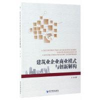 建筑业企业商业模式与创新解构