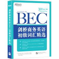 新东方 剑桥商务英语(BEC)初级词汇精选