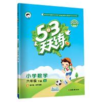 53天天练 小学数学 六年级下册 JJ(冀教版)2020年春(含测评卷及答案册)